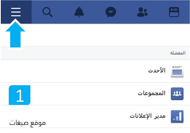 اعدادات الفيسبوك