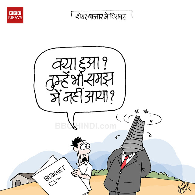 cartoonist kirtish bhatt, daily Humor, indian political cartoon, cartoons on politics, share market, budget cartoon
