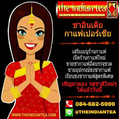http://www.theindiantea.com/main/index.html#