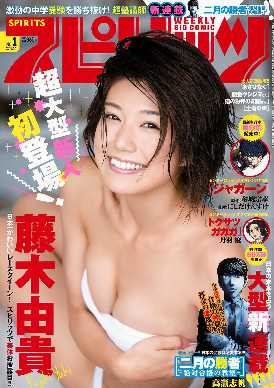 Yuki Fujiki 藤木由貴, Big Comic Spirits 2018 No.01 (週刊スピリッツ 2018年01号)