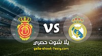 نتيجة مباراة ريال مدريد وريال مايوركا اليوم الاربعاء بتاريخ 24-06-2020 الدوري الاسباني