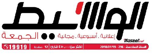 جريدة وسيط الأسكندرية عدد الجمعة 19 يناير 2018 م
