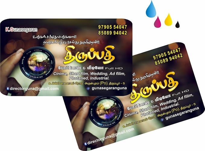 Design & Layout Business Cards created by ::::Rain Digital Graphics::::