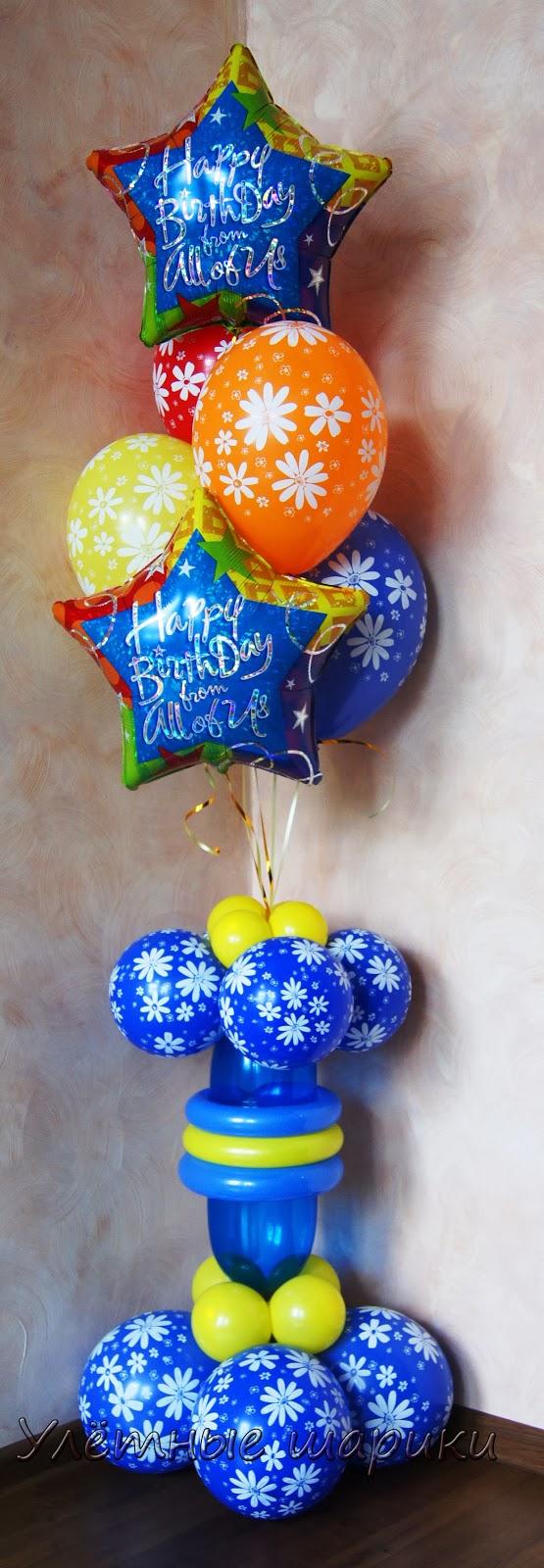 букет с звездами из воздушных шаров на день рождения