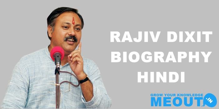 राजीव दीक्षित जीवनी   Rajiv Dixit Biography in Hindi   राजीव दीक्षित के विचार