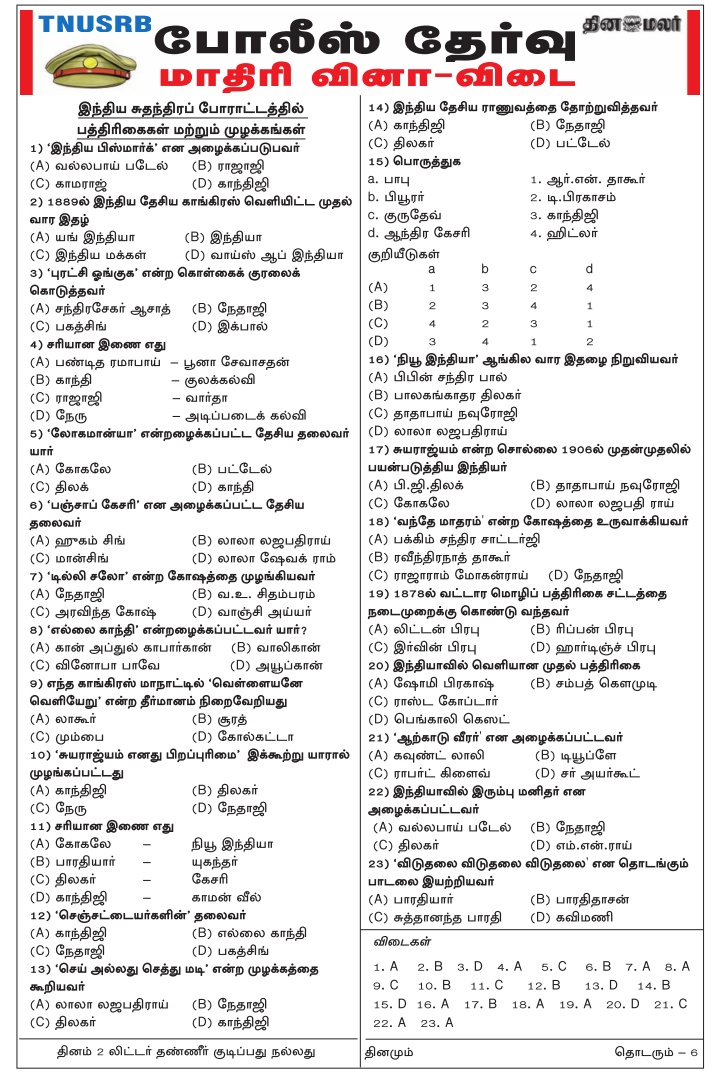 dinamalar-police-exam-6-model-question-answer-tnusrb-2018-6th-january-tnpscquizportal-indian-history-press-media-participation