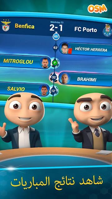 تحميل لعبة المدرب الافضل Online Soccer Manager مجانا