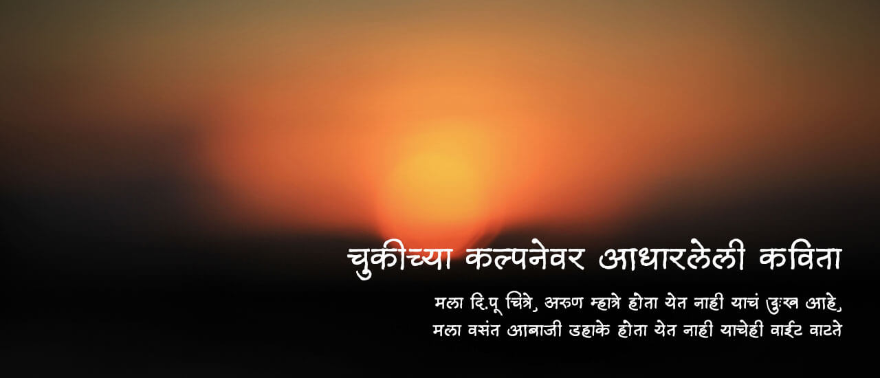 चुकीच्या कल्पनेवर आधारलेली कविता - मराठी कविता | Chukichya Kalpanevar Aadharleli Kavita - Marathi Kavita
