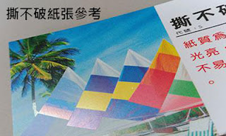 塑膠卡材質,表面光亮,線條鮮明,缺點為不易吸墨,不易乾。