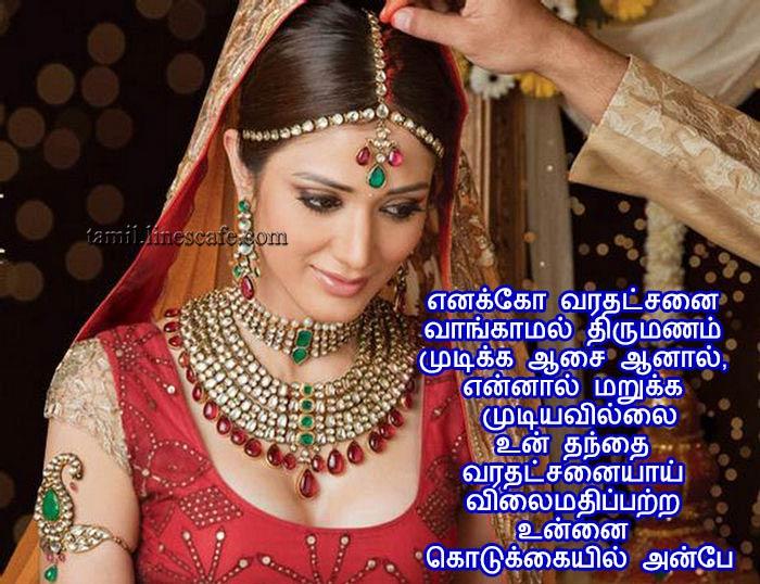 தம ழ கவ த கள Tamil Kavithaigal Happy Marriage Wishes