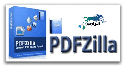 program pdfzilla