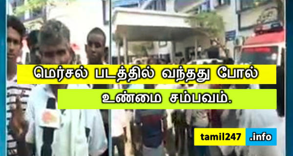 Mersal movie hospital money looting scene in real life, Tamil news video