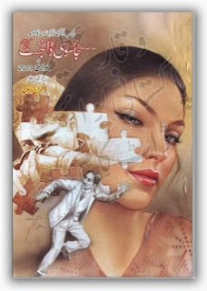 Jasoosi Digest July 2013 pdf