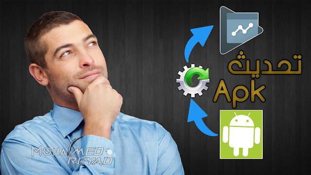 تحديث تطبيق أندرويد على Google Play Console