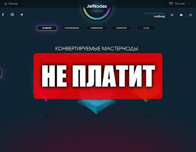 Скриншоты выплат с хайпа jetnodes.com