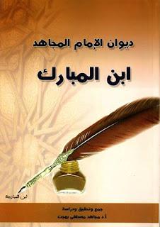 تحميل ديوان الإمام المجاهد ابن المبارك pdf