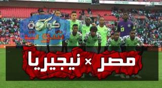 23 لاعبًا فى قائمة نيجيريا استعدادًا لمواجهة مصر 26 مارس 2019