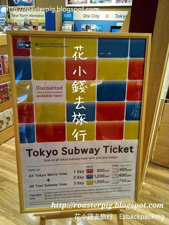 Tokyo subway ticket