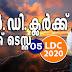 Kerala PSC - LDC 2020 | Mock Test - 05