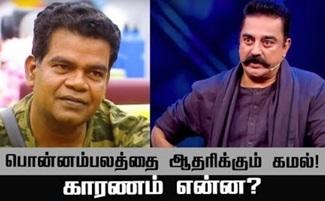 Kamal gets furious in episode 22 of bigg boss tamil season 2