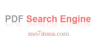 موقع تحميل الكتب الإلكترونية