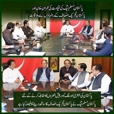 Pakistan Muslim League and Pakistan Tehreek e Insaf Collaboration for Pakistan