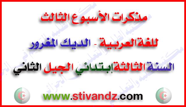 مذكرات اللغة العربية للأسبوع الثالث (الديك المغرور) للسنة الثالثة الجيل الثاني