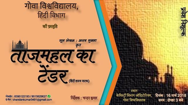 गोवा विश्वविद्यालय, हिंदी विभाग की नाट्य प्रस्तुति ....आप सभी सादर निमंत्रित हैं