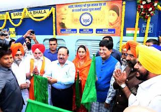 'Sarbat Da Bhala Express'