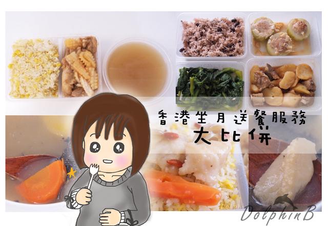 香港, 坐月送餐, 香港坐月送餐服務, 香港坐月送餐,懷孕