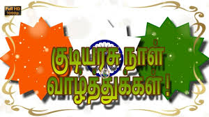 Indian Republic Day Speech In Tamil Language