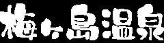 梅ヶ島温泉【公式サイト】