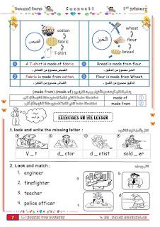 حمل مذكرة الاستاذ صلاح عبد السلام في منهج اللغة الانجليزية Connect للصف الاول الابتدائي الترم الثاني