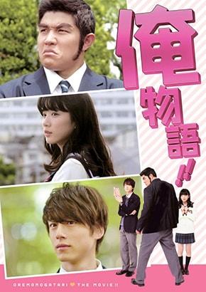 Ore Monogatari!! My Love Story!!