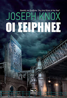 https://www.culture21century.gr/2018/08/oi-seirhnes-toy-joseph-knox-book-review.html