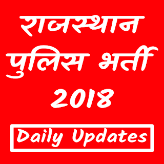 Rajasthan Police Constable Recruitment 2018 : राजस्थान पुलिस कांस्टेबल भर्ती 2018