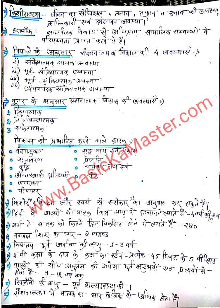 बाल विकास Hand written Short notes- 4