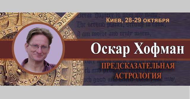 Семинар О.Хофмана в Киеве 28-29 октября
