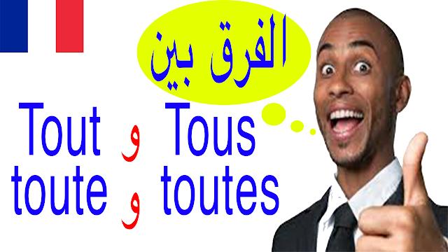 تعلم الفرنسية الفرق بين tout و tous و toute و toutes - تعلم اللغة الفرنسية