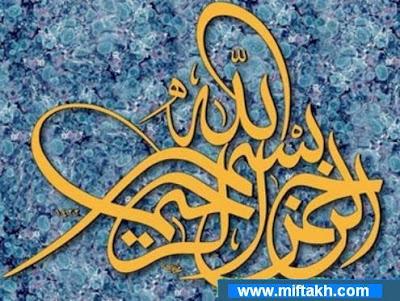 kaligrafi Bismillah bagus