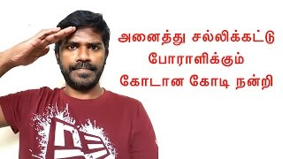 Royal salute to Alanganallur jallikattu protest youngsters – message to all