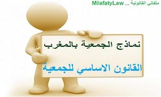 القانون الاساسي