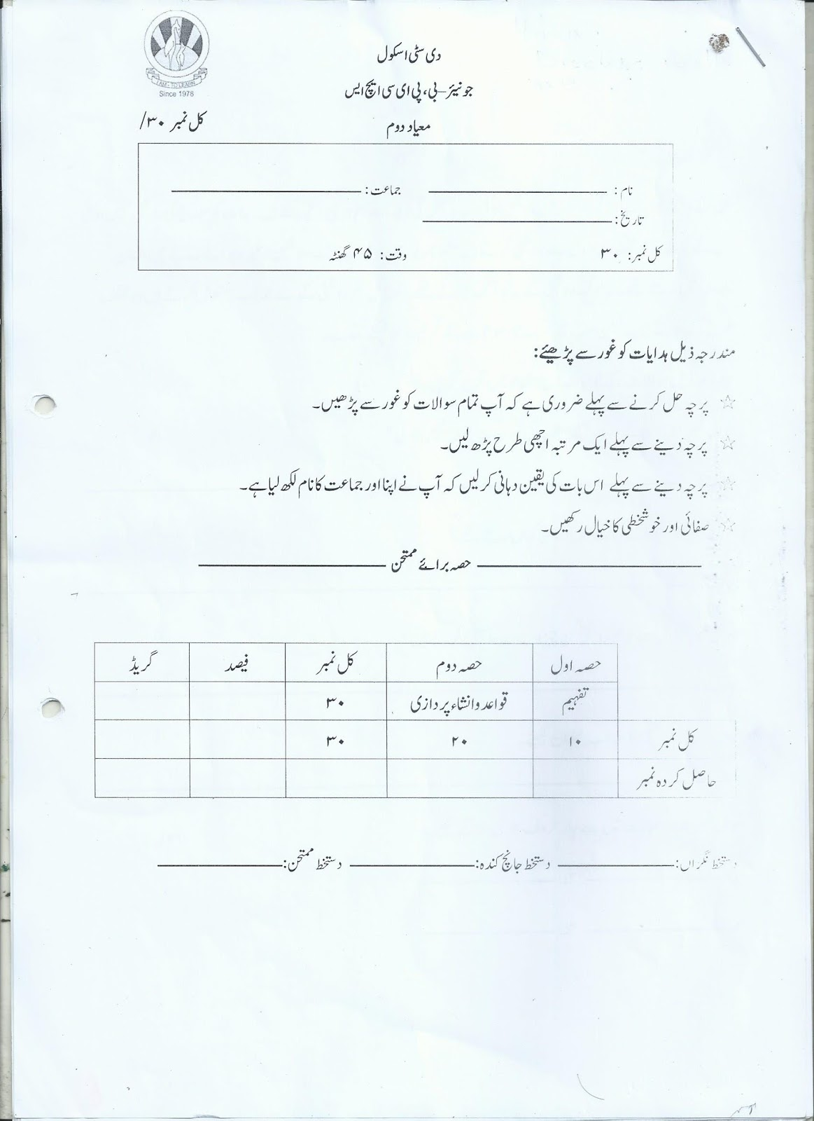 The City School Urdu Revision Worksheet 2nd Term