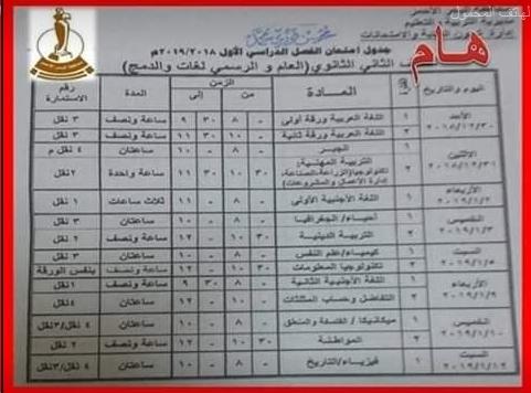 جدول امتحانات الصف الثاني الثانوى محافظة البحر الاحمر