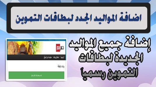 """إضافة المواليد الجدد على بطاقات التموين عبر رابط موقع """"دعم مصر"""""""