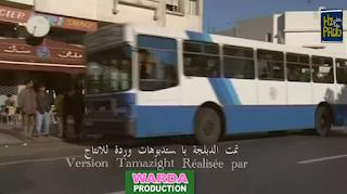 Said naciri Les bandits-سعيد الناصري البانضية مدبلج (امازيغية) نسخة أصلية