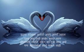 marathi quotes, one line marathi status,