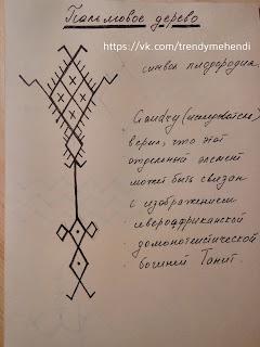 символы мехенди