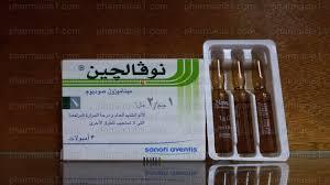 سعر أقراص نوفالجين Novalgin لعلاج إرتفاع درجة الحرارة