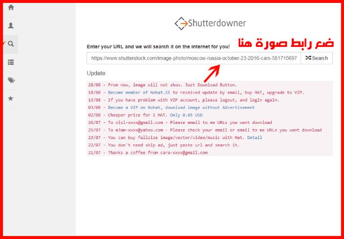 من اليوم فصاعدا حمل جميع صور موقع Shutterstock الشهير بدون